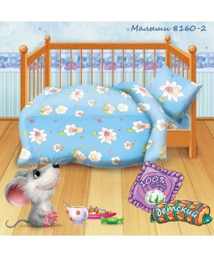 Детский постельный комплект Кошки-Мышки МАЛЫШИ 2